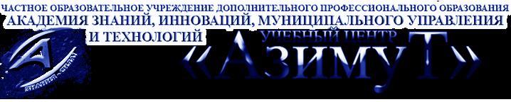 """Частное образовательное учреждение дополнительного профессионального образования """"Учебный Центр """"Азимут"""""""