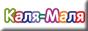 Купить игрушки в Рязани по выгодной цене. Магазин Каля-Маля предлагает широкий ассортимент игрушек по различным категориям (игрушки для малышей, игрушки для девочек, игрушки для мальчиков, головоломки, развивающие, настольные игры и др.).