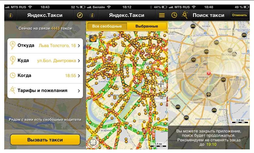 Работа с приложениями Яндекс.карты, Яндекс.такси