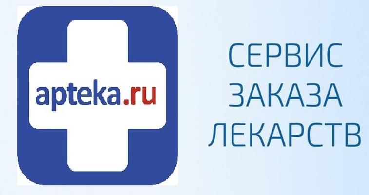 Работа с сайтом Аптека.ру